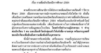 ประกาศรายชื่อนักเรียนปีการศึกษา 2564